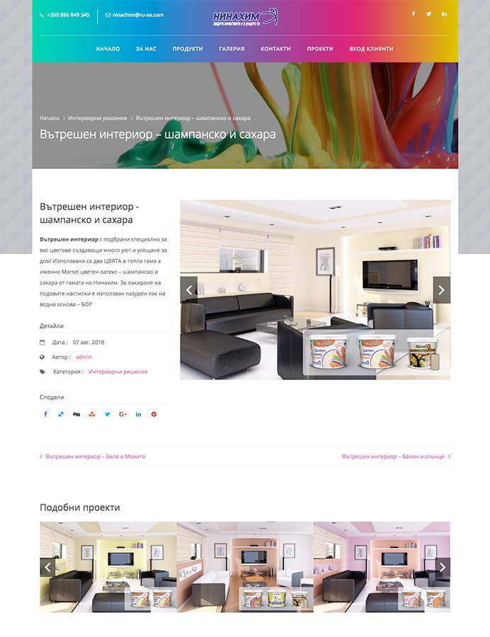 Ninachim gallery paint samples